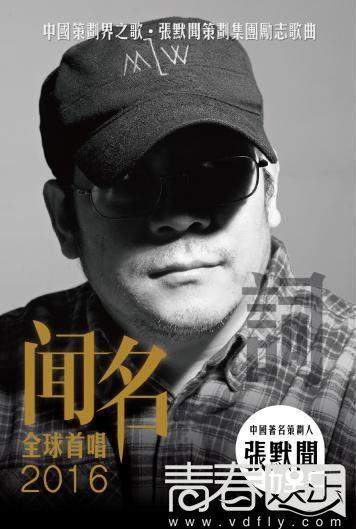 张默闻策划集团公司歌曲《闻名》由华语歌手冷漠全球首唱