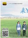 摇滚天团五月天助阵 721YY LIVE潮音乐吸睛