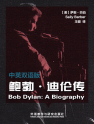 2016诺贝尔文学奖得主传记《鲍勃·迪伦传》掌阅首发