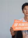 #撑书撑少年#形象大使李晨,携新片迎接公益挑战