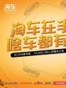"""邓超牵手易鑫""""淘车"""" 实力打造国民买车首选平台"""