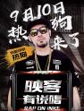 """MC热狗坐镇《映客有说唱》,公开喊话陈冠希""""不要再骂中国有嘻哈了"""""""