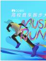 Music Run放肆燃,QQ音乐打造最强校园音乐跑