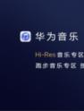惊艳!HUAWEI Mate10搭载音乐黑科技,让华为音乐体验更进一步