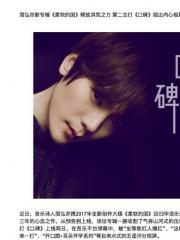 简弘亦新专辑《柔软的国》释放洪荒之力 《口碑》唱出音乐渴望
