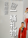 圣诞节上海彩虹室内合唱团搞大事情!这首吃鸡神曲不能让老板听到