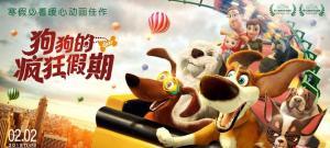 西班牙动画片《狗狗的疯狂假期》定档2月2日
