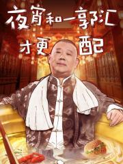 """郭德纲聊到""""饭局皇后"""",称谦哥专业卤煮20年!"""