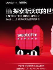斯沃琪诚邀天猫超级品牌日 共同领略趣味腕表世界