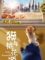 2018年首部为猫奴打造的动画电影《猫与桃花源》定档清明