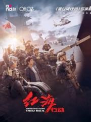 《红海行动》大年初一上映 咪咕携手博纳影业首次布局国产贺岁片