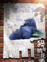 电影《猫与桃花源》曝主角形象,萌猫亮相掏空猫奴血槽!