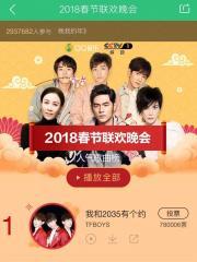 央视狗年春晚唱响2018新春祝福,刷屏金曲光速冲顶QQ音乐人气榜!