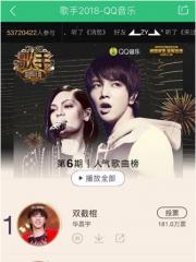 """《歌手》开年走心专场,华晨宇收获QQ音乐""""终身礼物"""""""