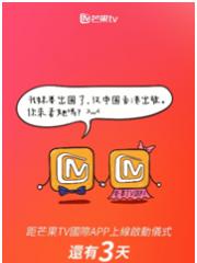 聚焦文化走出去,芒果TV将携国际版APP亮相中国香港影视展