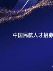 首届中国民航人才招募活动全国选拔活动天津地区火热开启