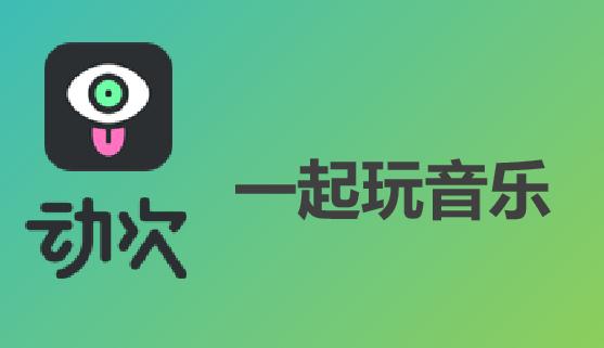 动次牵手吉他中国战略合作,音乐短视频创新玩法正在升温