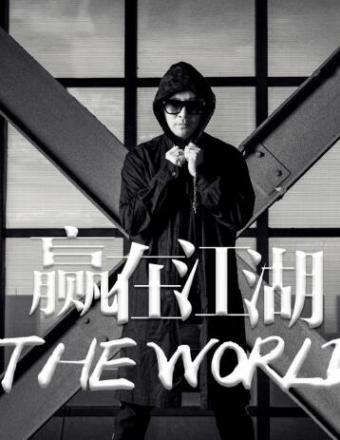 姜鹏新单曲《赢在江湖》上线 揽臂把酒踏歌而行