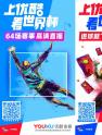 """鹿晗陪看球还能抢红包 让世界杯出圈优酷""""不择手段"""""""