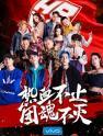《热血街舞团》强势收官 助力中国街舞力量崛起