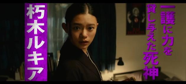 电影《死神》角色MV