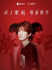 给我们最好的18岁,QQ会员携王源发布18周年主题曲《做我自己》
