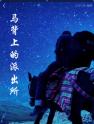 中国长安网快手号粉丝破百万 遥居快手政务号第一