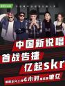 iReal skr   再续现象级网综,《中国新说唱》出手就是组合拳