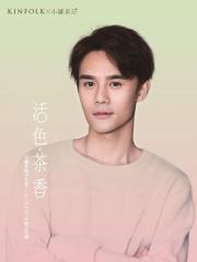 """王凯亲体验""""活色·茶香""""下午茶,爱上现代派中国茶"""
