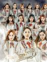 iReal看好你:SNH48总决选Top人气选手预测