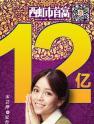 《西虹市首富》火爆热映票房超十亿,宋芸桦成追星楷模