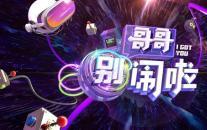 芒果TV版《快乐大本营》诞生 陈赫林更新现场抢收徒