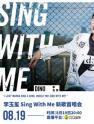 李玉玺 《Sing With Me》新歌首唱会 腾讯音乐娱乐集团全程直播