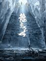 《龙虎5世》突破次元壁塑造中国式科幻