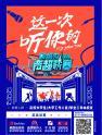 """酷狗校际音超联赛第二季强势揭幕,这次就要""""听你的"""""""