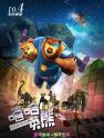 """电影《嘻哈英熊》改档10.4 终极海报""""危机""""上线"""