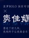 菠萝BOLO独家专访窦佳嫄:我妈终于让我做音乐了