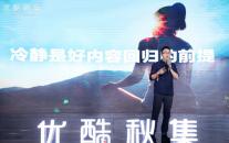 坤音四子亮相优酷秋集,宣布将携新专辑《过敏》登上节目《音乐至上 MUSIC ON》