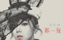 """G.E.M.邓紫棋全新单曲《那一夜》酷狗上线 """"音乐童话三部曲""""翻页第二章"""
