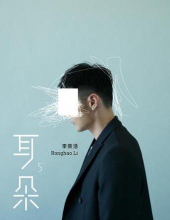 十首全新创作单曲强势来袭,唱作大神李荣浩新专辑《耳朵》酷狗上线