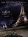 《暮光巴黎》将在luxury rebel 都市剧院上映 引发两种法式浪漫的碰撞