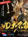 《四大名捕之入梦妖灵》定档11月8日,经典IP重现江湖,引领武侠新风潮