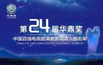 第24届华鼎奖提名公布 《和平饭店》《归去来》双雄闪耀提名榜