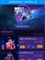 梦想的声音王嘉尔被酷狗推荐歌曲难倒 向JJ求助
