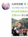 《九州天空城2》雪景空吃醋女友大战双11 徐正溪新剧造型仙气俊逸惹人爱