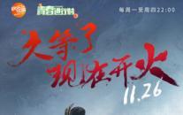 """《火王》定档,景甜上演""""双失女主"""",20年原著粉泪流满面"""