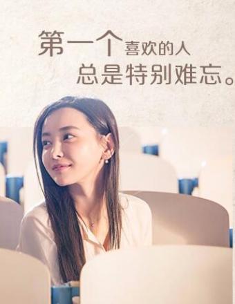 《二十岁》屈楚萧示爱感动女友 勇敢告白戳中观众