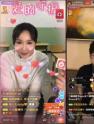 明星主播直播PK 火山燃爆火力全开!