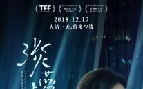 《淡蓝琥珀》宣布定档 12月17日与自己和解