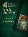 首届海南岛国际电影节落幕 《风语咒》荣获年度动画电影